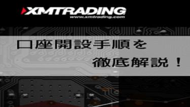 XMの口座開設は簡単!リアル口座開設までの6ステップをご紹介